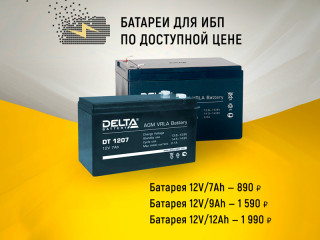 Батареи для ИБП по доступной цене