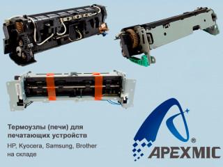 Термоузлы (Печи) Apex для печатающих устройств HP, Kyocera, Samsung, Brother в наличии на складе