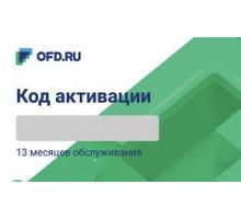 Код активации для ОФД (ООО «ПЕТЕР-СЕРВИС Спецтехнологии») на 13 месяцев