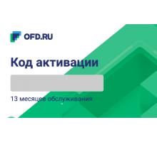 Код активации для ОФД (ООО «ПЕТЕР-СЕРВИС Спецтехнологии»)  на 15 месяцев