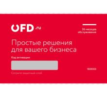 Код активации для ОФД (ООО «ПЕТЕР-СЕРВИС Спецтехнологии»)  на 36 месяцев (скретч-карта)