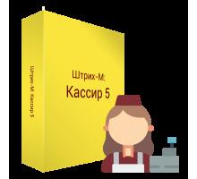 Комплект 1С: предприятие 8.0 ШТРИХ М: Кассир 5.0 версия Pro