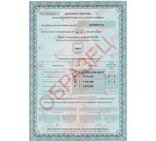 Бланк паспорта эталонной версии ККМ